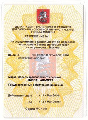 Правила получения лицензии на такси