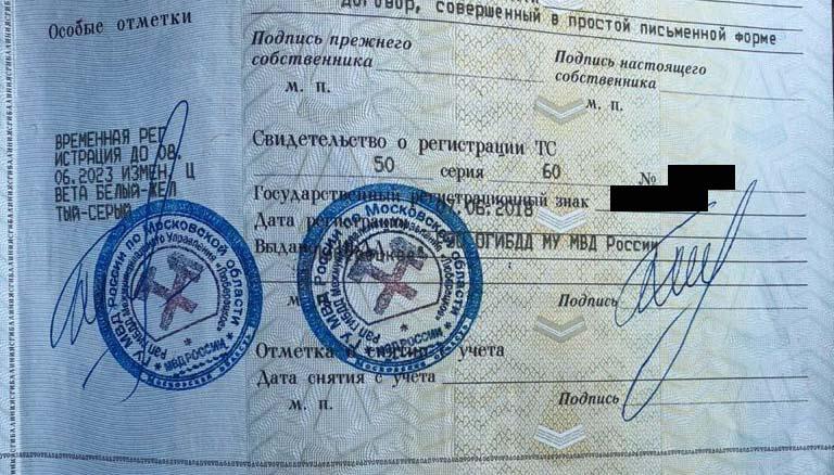 Регистрация цвета в ГИБДД для такси МО