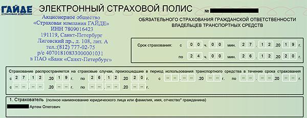 Полис ОСАГО такси в Москве оформление