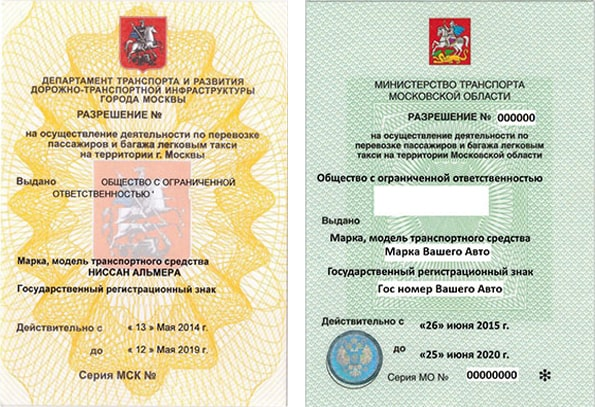 Лицензия такси и таксиста в Москве и области